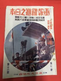 写真集《画报跃进之日本》1942年第七卷第十二号!大东亚战 勃发一周年 胜利的记录!