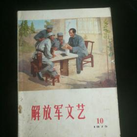 《解放军文艺》  1975年 第10期   封面:在毛主席身边成长