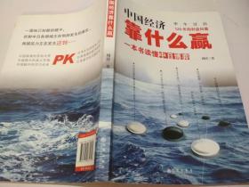 中国经济靠什么赢:一本书读懂中日博弈