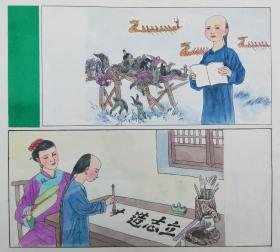 立志造桥连环画原稿(2张)