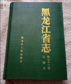 黑龙江省志 第七十二卷 工会志