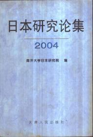 日本研究论集 2004