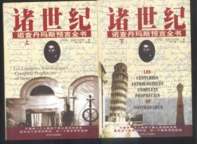 诸世纪:诺查丹玛斯预言全书(上下两册全)