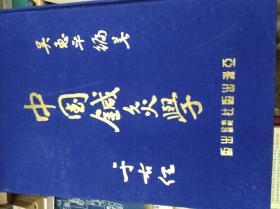 老医书: 吴惠平  中国针灸学,70年精装本,稀缺包快递