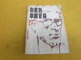 白肤色中国官员——自然旧,泛黄旧,馆藏,有印章标签如图