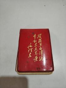 老笔记本 发扬革命传统,争取更大光荣(内有林题,有笔迹)