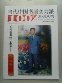 边培元(边原,集之):《实力派书画艺术家 边培元书法集》