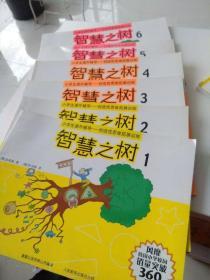 小学生课外辅导 创造性思维拓展训练 智慧之树【1-6】6本合售