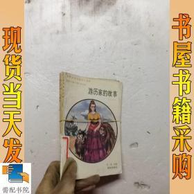 世界文学名著少儿读本  游历家的故事  罗宾汉 等3本合售