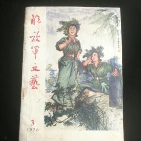 《解放军文艺》  1976年第3期