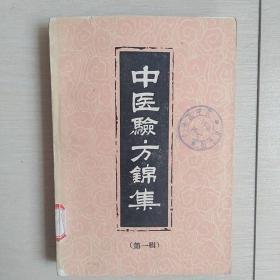 中医验方锦集(宁夏第一辑)