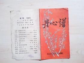 话剧节目单  丹心谱(北京人艺)----品相低,慎重下单