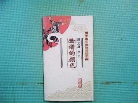 脸谱的颜色――中国戏曲脸谱欣赏