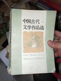 《中国古代文学作品选》(中)