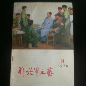 《解放军文艺》  1976年第8期   封面:毛主席和我们在一起