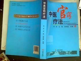 中医官窍疗法