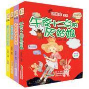 阳光姐姐对对碰第二辑4册套装青少年课外阅读少儿读物以文学的感召力浸润美好的童年帮助青少年读者亲近文学   9787539776972