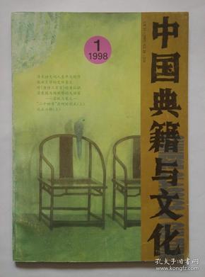 《中国典籍与文化--1998年1-4共4册》