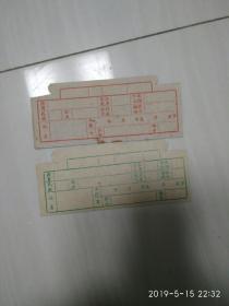 50年代户口卡片(男女用)空白