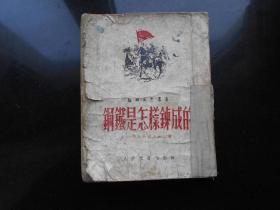 《钢铁是怎样炼成的》1952年12月北京初版(上海印)