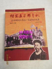 楷范垂芬耀千秋——印尼张榕轩先贤逝世一百周年纪念文集