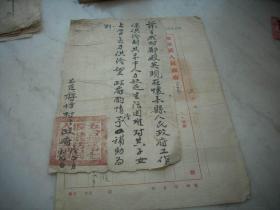 1952年-怀来县人民政府县长【郭洪】信札!\为干部子女补助问题