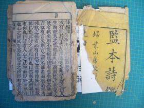 线装书  木刻版   监本诗经   卷一和卷二   卷六至八    二册,品相较差,可用于古籍修复素材,见图自定。