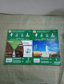 中医杂志2011年1月第1.2期