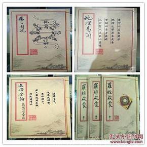 乾隆八年78岁地师抄本全套6册《杨公图说》《选择要论》《地理易简》《罗经启蒙上中下》翻印件