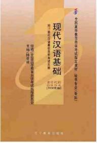 备战2019 全新正版 自考教材 00854 27781现代汉语基础 陆俭明 2000年版 辽宁教育出版社