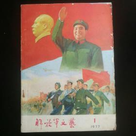 《解放军文艺》  1977年第1期   封面:华主席率领我们阔步前进