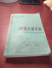 物理计算手册