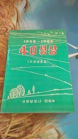 1948-1988年40周年 (延边)朝鲜文 不认识