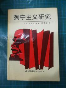 列宁主义研究