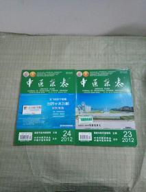 中医杂志2012年12月第23.24期