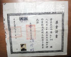 南京教育文献:稀见民国34年南京特别市市立第一中学毕业证税票钢印完好