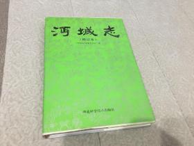 沔城志(增订本)