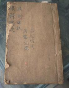 老药号,吴鹿鸣号手写眼科总论秘稿。秘传眼科72症全书