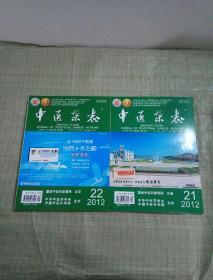 中医杂志2012年11月第21.22期