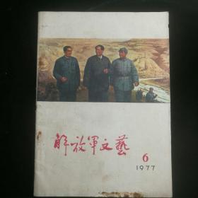 《解放军文艺》  1977年第6期   封面:艰苦的岁月,伟大的友谊~毛泽东,周恩来,朱德在一起