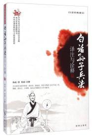 白话经典课堂:白话孙子兵法(译注与诠释)