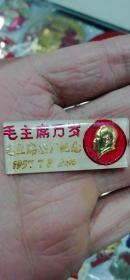 毛主席万岁像章(1957年莅厂纪念!上机)