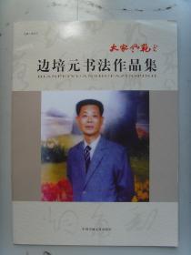 边培元(边原,集之):《边培元书法作品集》