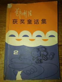 郑渊洁获奖童话集.2(1984-1985)【舒克和贝塔历险记、魔方大厦、皮皮鲁趣事等】