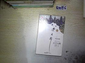 曹文轩新作·小号天鹅  未开封..