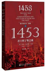 1453:君士坦丁堡之战