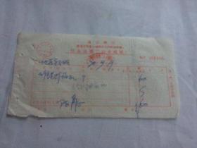 江永文献  1970年江永县第二农业机械厂发票006886   有最高指示  左边有装订孔