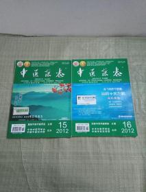 中医杂志2012年8月第15.16期