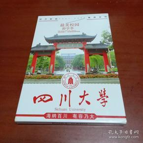 最美校园游学季:四川大学明信片(共24张)