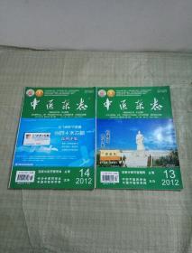 中医杂志2012年7月第13.14期